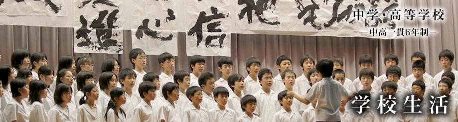 中学・高等学校-中高一貫6年制- 学校生活