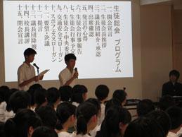 生徒総会(中学校)