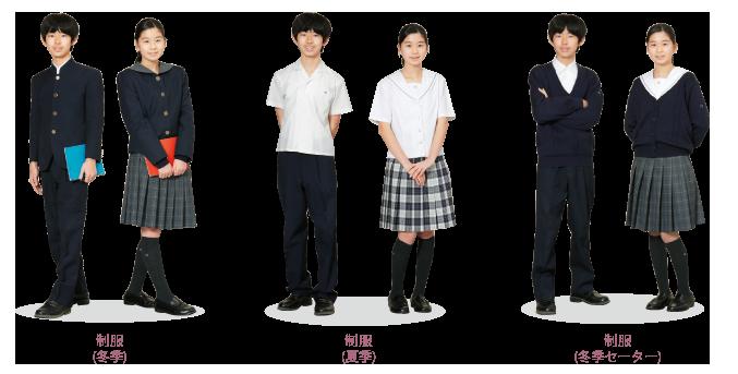 中高一貫 中学校制服