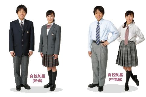 中高一貫 高校制服