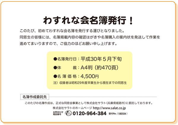 oshirase-w.jpg