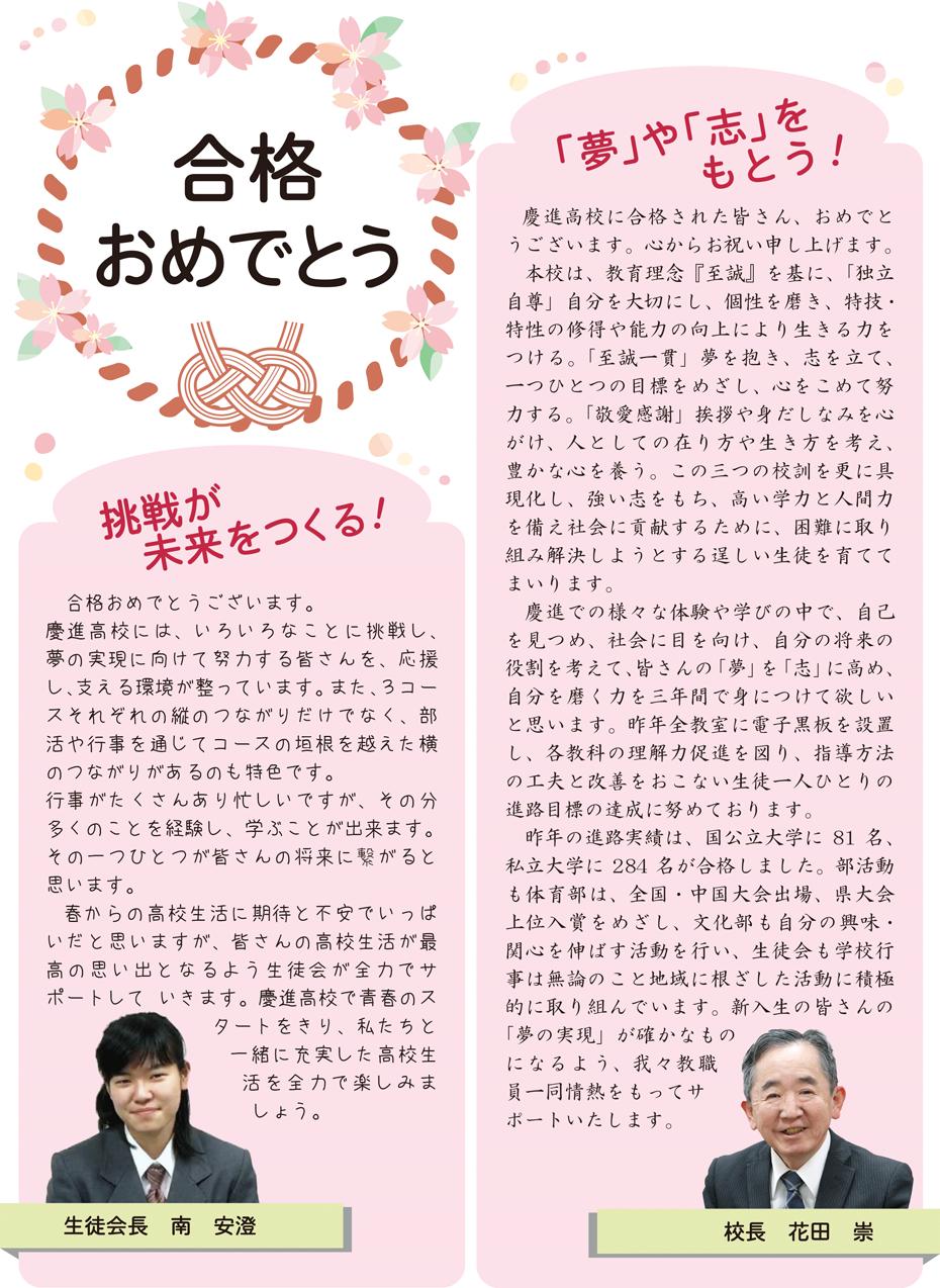 慶進高等学校 合格おめでとう