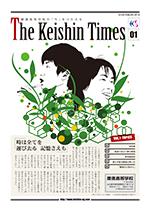 Keishin Times 2010年3月 No.01
