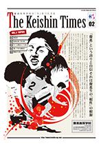 Keishin Times 2010年8月 No.02