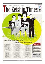 Keishin Times 2011年3月 No.03