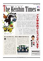 Keishin Times 2010年4月 号外