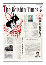 Keishin Times 2011年4月 No.04