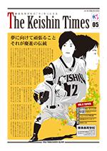 Keishin Times 2011年8月 No.05