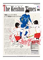 Keishin Times 2012年3月 No.06