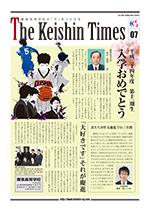 Keishin Times 2012年4月 No.07