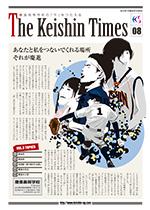 Keishin Times 2012年8月 No.08