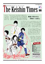 Keishin Times 2013年3月 No.09