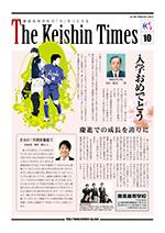 Keishin Times 2013年4月 No.10