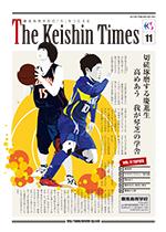 Keishin Times 2013年8月 No.11