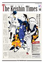 Keishin Times 2014年3月 No.12