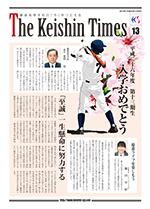Keishin Times 2014年4月 No.13