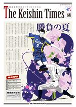 Keishin Times 2014年8月 No.14