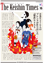 Keishin Times 2015年3月 No.15
