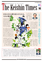 Keishin Times 2015年4月 No.16