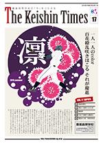 Keishin Times 2015年8月 No.17