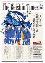 Keishin Times 2016年3月 No.18