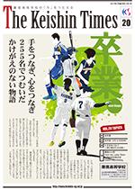 Keishin Times 2017年3月 No.20