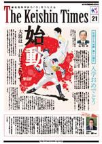 Keishin Times 2017年4月 No.21