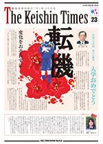 Keishin Times 2018年4月 No.23