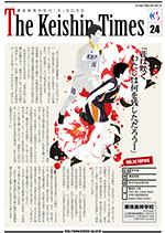 Keishin Times 2019年3月 No.24