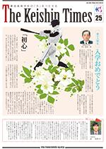 Keishin Times 2019年4月 No.25