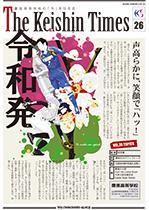 Keishin Times 2020年3月 No.26