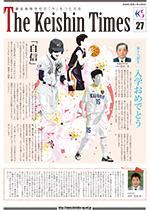 Keishin Times 2020年4月 No.27