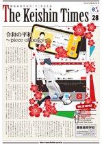 Keishin Times 2021年3月 No.28