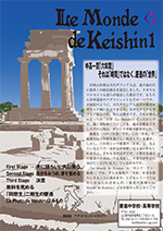 Keishin Times 2013年10月 Vol.1