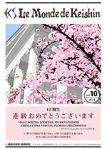 Keishin Times 2018年4月 No.10