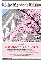 Keishin Times 2019年4月 No.12