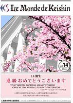 Keishin Times 2020年4月 No.14