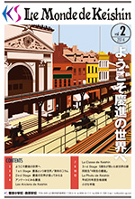 Keishin Times 2014年4月 Vol.2