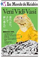 Keishin Times 2015年4月 Vol.4