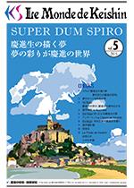 Keishin Times 2015年10月 Vol.5