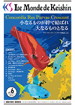 Keishin Times 2016年4月 Vol.6