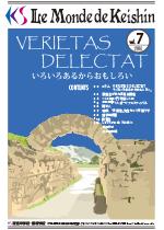 Keishin Times 2016年10月 Vol.7
