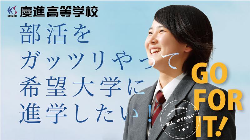 高等学校グローバル
